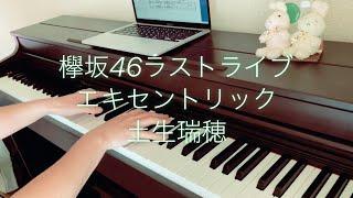 欅坂ラストライブの土生瑞穂さんのシーンの耳コピです! 公式ラインで欅坂ラストライブ「避雷針」「エキセントリック」「結局、じゃあねしか言えない」「少女には戻れない」と「 ...