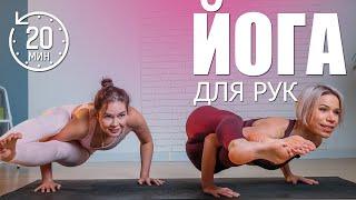 Йога для начинающих Укрепление рук 20 минут Йога дома