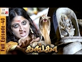 Ganga Latest Tamil Sun TV Serial Daily Episodes | Ganga Latest Full Episodes