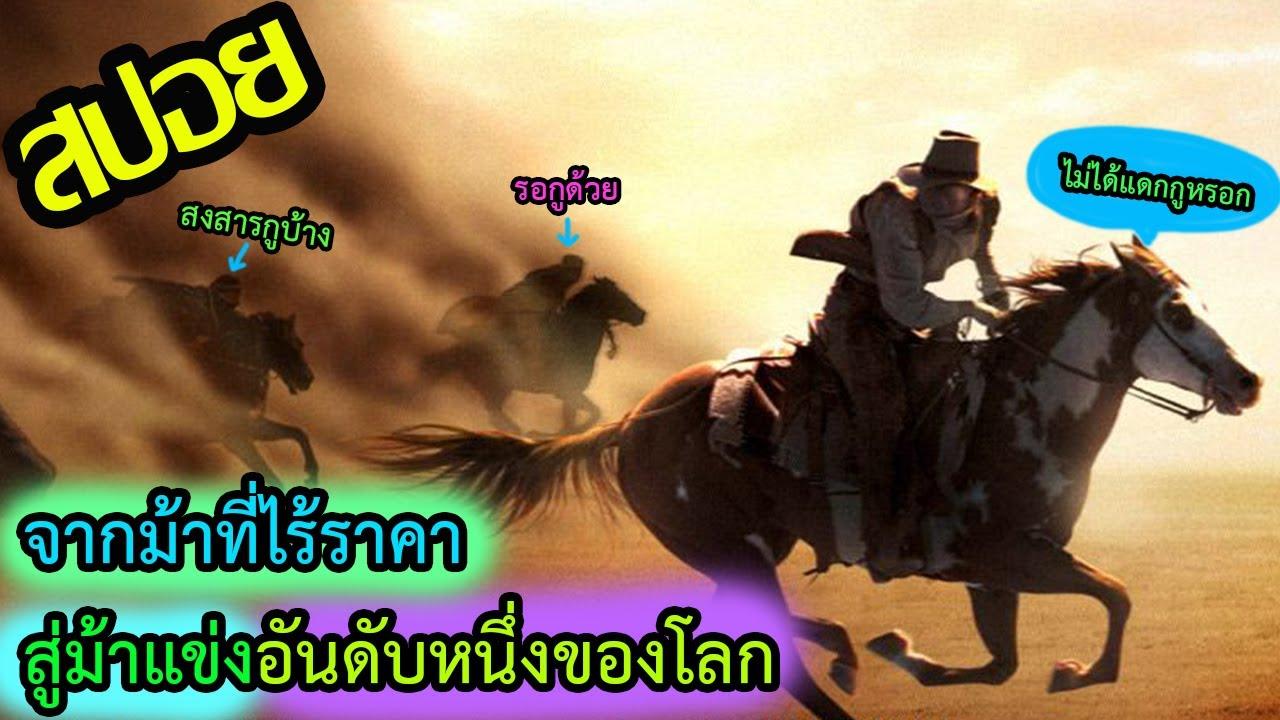 คนหน้าหนากับม้าหน้ามึนผจญภัย l สปอยหนัง l - ฮิดาลโก้ ฝ่านรกทะเลทราย