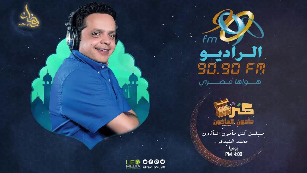 كنز مأمون المأزون محمد هنيدى الحلقة 2 رمضان 2020 Youtube