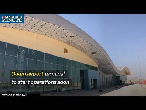 Duqm airport terminal to start operations soon