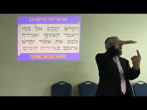 הרב ינון קלזאן - אחרית הימים - האירועים על פי חזון הנביאים הרצאה ברמה גבוהה חובה לצפות!