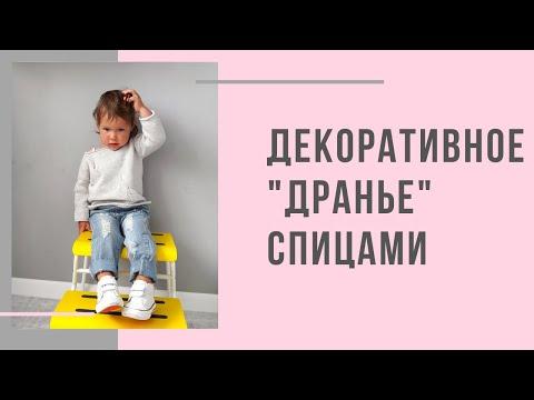 """Художественное """"Дранье"""" спицами"""