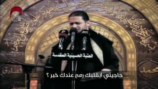 شسوت بيك الخيل | الرادود عمار الكناني