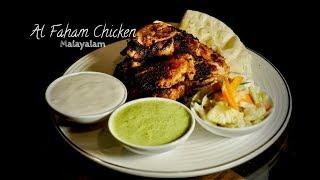 Al Faham Chicken - Spicy ( Malayalam )  Recipe: 167