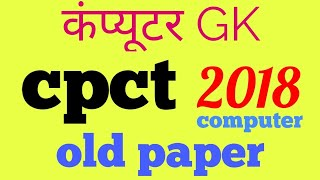 computer gk for cpct computer questions mcq cpct previous old paper in hindi top shift part imp 2018