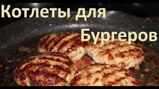 Мясные котлеты для Бургеров (Meat patties for Burgers)