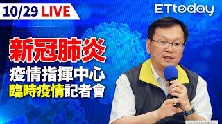 【LIVE】10/29 新增3例境外移入! 中央流行疫情指揮中心記者會|莊人祥|新冠肺炎