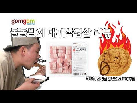 쿠팡]곰곰 돌돌말이 대패삼겹살 리뷰