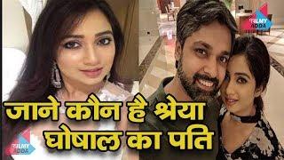 Shreya Ghoshal  के पति  की ये सच्चाई नही जानते होगे आप | Shreya Ghoshal Husband |