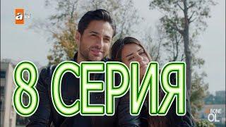НЕ ПЛАЧЬ, МАМА описание 8 серии турецкого сериала на русском языке, дата выхода