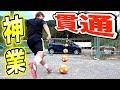 【サッカー神業】キッカーボールで車の窓から貫通パス通すまで終われません!