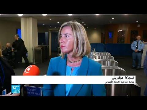 الاتحاد الأوروبي مستعد للمساهمة في إعادة إعمار سوريا..بشرط واحد  - نشر قبل 37 دقيقة