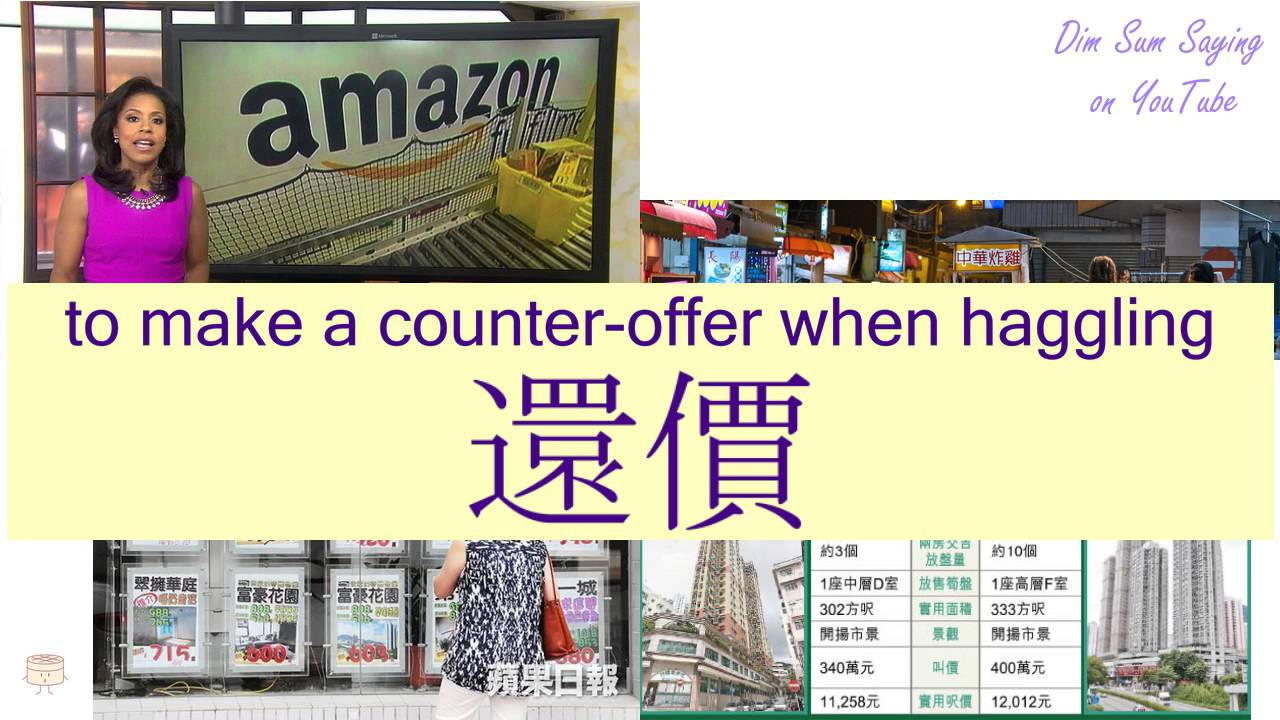 to make a counter offer when haggling in cantonese  to make a counter offer when haggling in cantonese 3699620729 flashcard