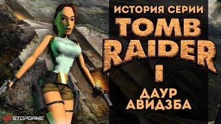 История серии. Tomb Raider, часть 1