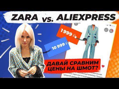 ZARA на ALIEXPRESS   ДАВАЙ СРАВНИМ ШМОТ   заход 3