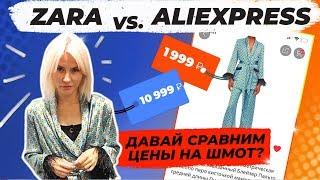 ZARA на AL EXPRESS  ДАВАЙ СРАВНИМ ШМОТ  заход 3