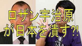 「ロザンうじはらは日本を潰す!」【小籔が斬る】 鶴瓶「芸人界に民主主...