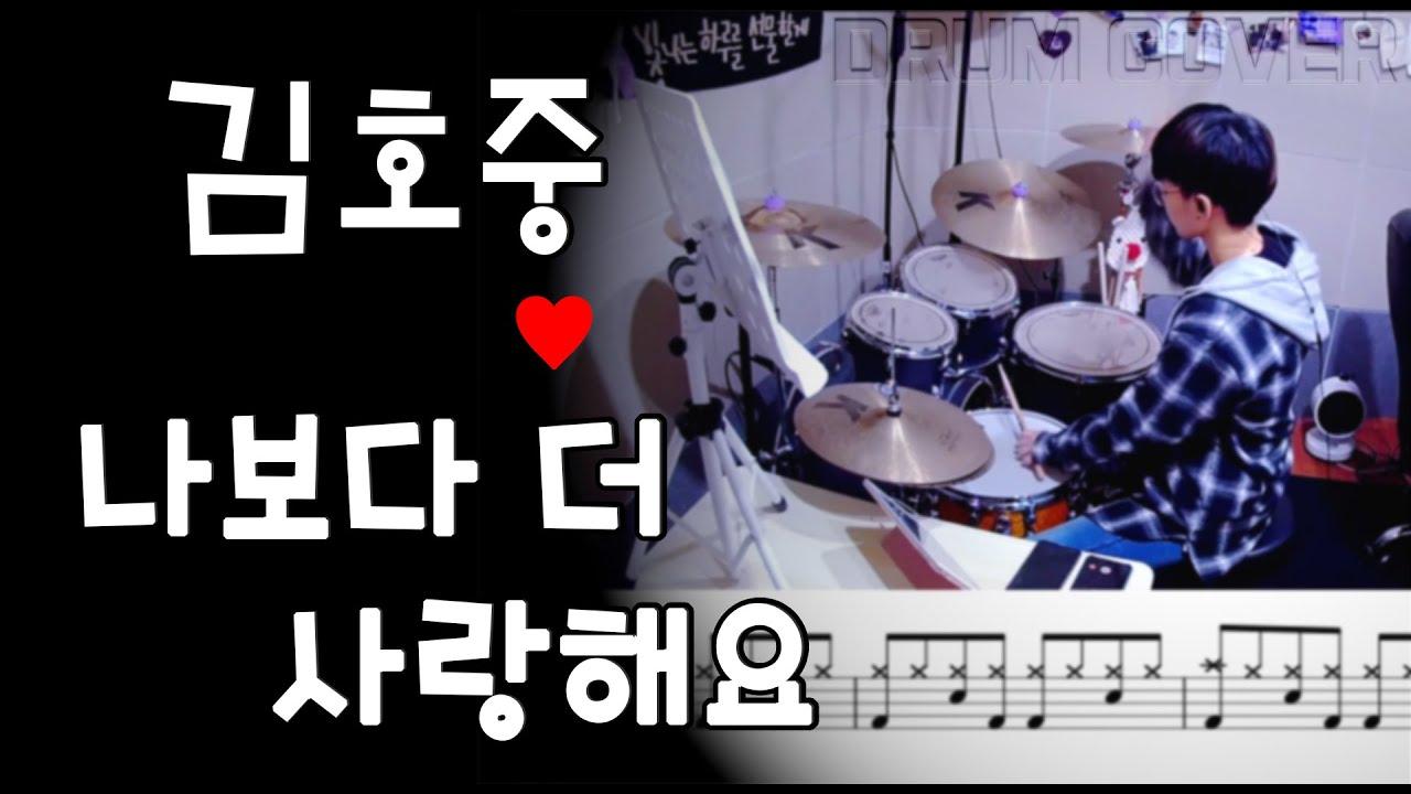 [악보영상]  김호중 –  나보다 더 사랑해요 드럼커버(DRUM COVER)
