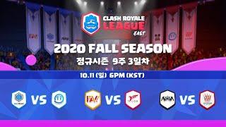 2020 클래시로얄 리그 이스트 가을시즌 - 9주 3일…