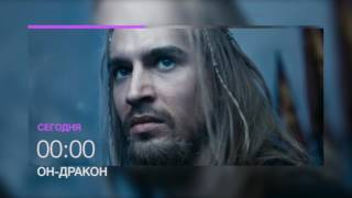 "Фильм ""Он дракон"" на НТК 1 июня в 00.00"