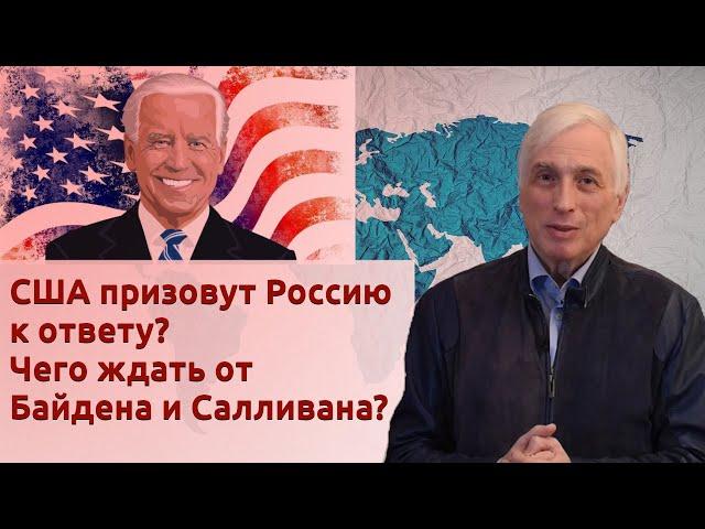 США призовут Россию к ответу? Чего ждать от Байдена и Салливана?
