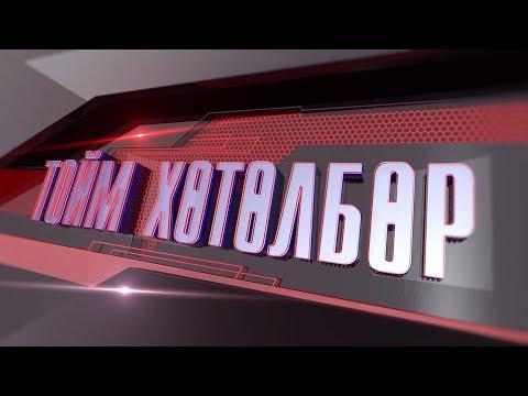 """""""Монголын мэдээ"""" тойм тайлбар /2019.11.25/"""