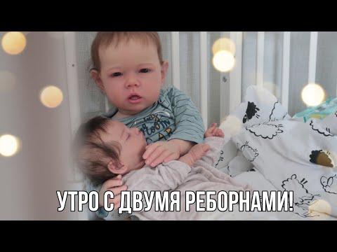 Vlog Утро с двумя реборнами! Morning With Two Reborns