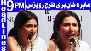 Mahira Khan on the need for sexual abuse awareness - Headlines & Bulletin 9 PM - 11 Jan 2018 - Dunya