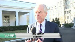 VOA连线(张蓉湘):美中签署第一阶段贸易协议后的高层对话前景