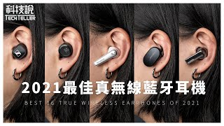 2021年最新16款真無線藍牙耳機推薦評測Bose, Sennheiser森海, B&O, Soundcore,  SONY, TaoTronicsTechTeller科技說