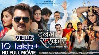 Dabang Sarkar Full Movie Trailer Superhit Bhojpuri   Kesarilal Yadav