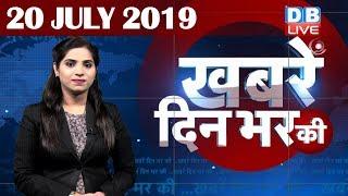 20  July 2019   दिनभर की बड़ी ख़बरें   Today's News Bulletin   Hindi News India  Top News   #DBLIVE