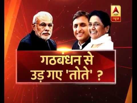 BJP Scared Of SP-BSP Coalition? | Seedha Sawal | ABP News