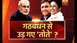 BJP Scared Of SP-BSP Coalition? | Seedha Sawal | ABP News