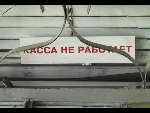 ж/д касса в Нижнекамске закрылась