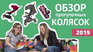 Лучшие прогулочные коляски - новинки 2019!