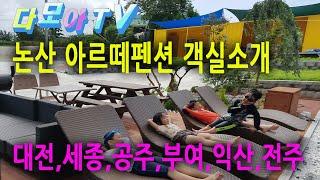 논산 아르떼펜션 시설 및 객실소개 영상 _