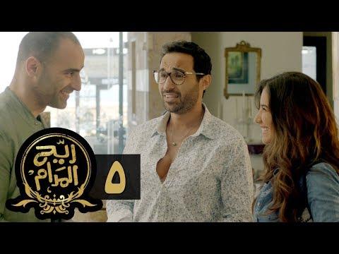 مسلسل ريح المدام - الحلقة الخامسة | لبنان | Rayah Al Madam - Eps 5