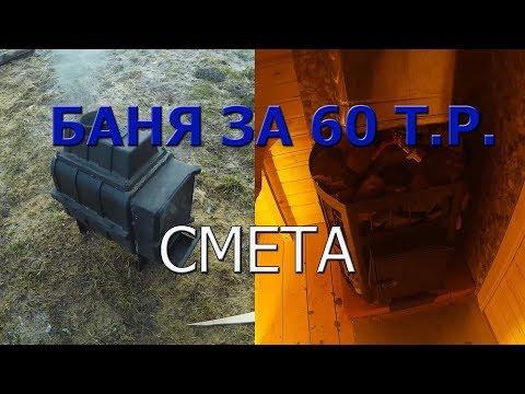 Баня за 60 т.р. Смета!