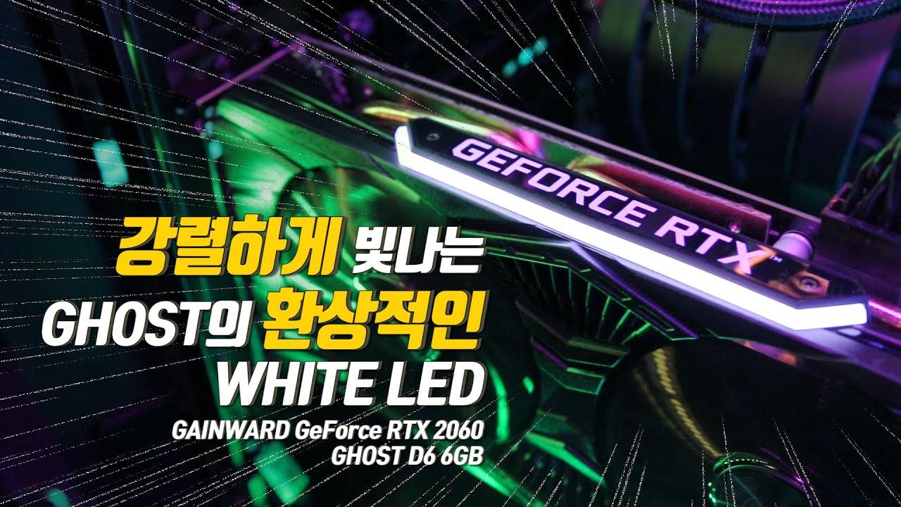 강렬하게 빛나는 GHOST의 환상적인 WHITE LED, GAINWARD GeForce RTX 2060 GHOST D6 6GB