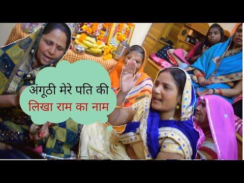 Anguthi Mere Pati KI Likho RAM ko Naam lyrics  || ram bhajan hindi lyrics