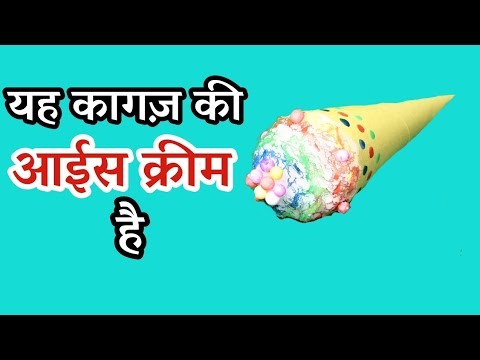 HOW TO MAKE A ICE CREAM CONE | PAPER ICE CREAM CONE | DIY ARTS AND CRAFTS | INFOO CRAFTS