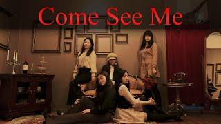 AOA(에이오에이) - 날 보러 와요(Come See Me) / 디라잇 댄스팀 / 커버댄스 COVER / K…