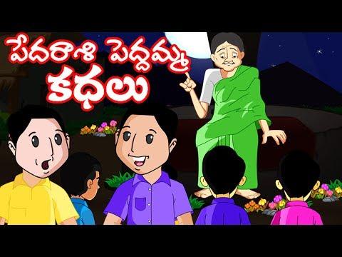 Pedarasi Peddamma Telugu Kathalu   Vishnu Sharma Mudu Dayyalu   Animated Telugu Stories   Bommarillu