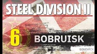 Steel Division 2 Campaign - Bobruisk #6