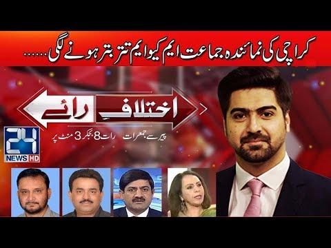 Ikhtilaf E Rae | 30 October 2017 | 24 News HD