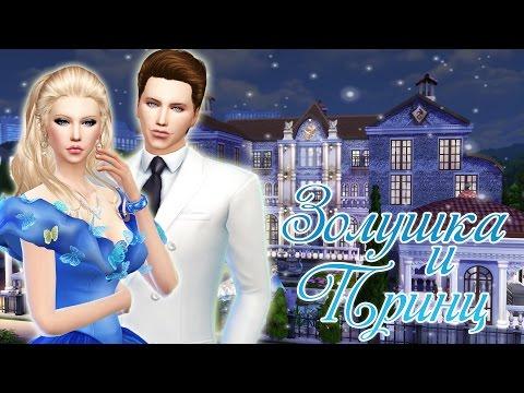 The Sims 4: Создание персонажа - Золушка и Принц