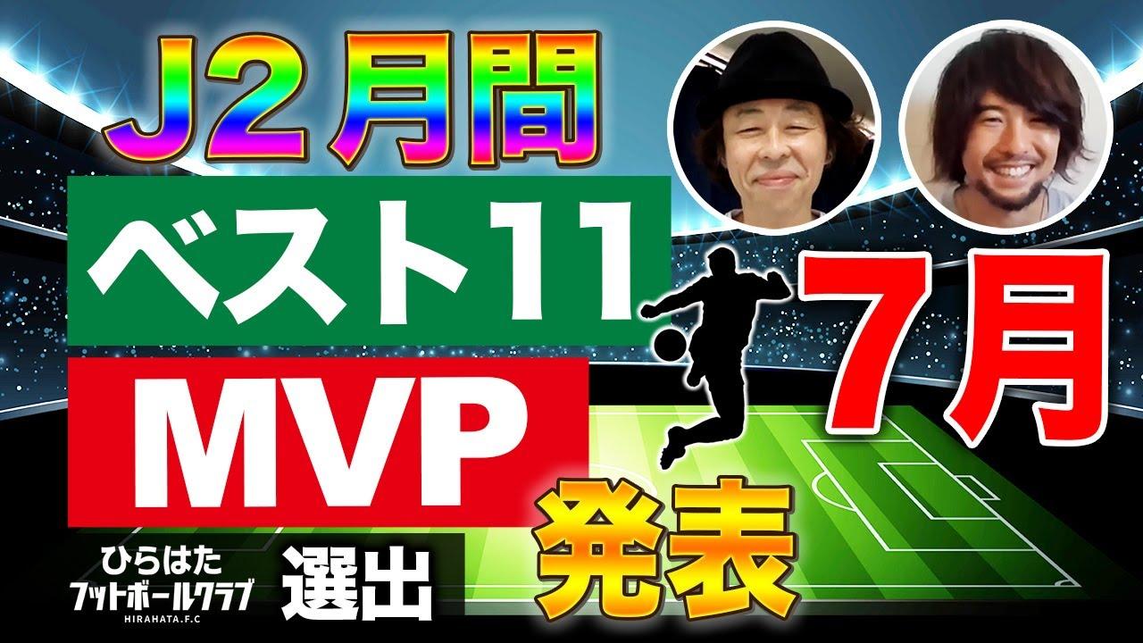 【7月】ベストイレブン&J2月間MVP【満場一致のあの選手!?】